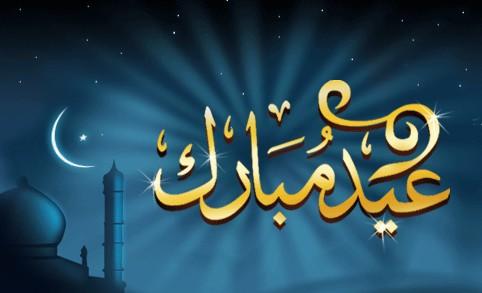 Eid Mubarak 2017 arabic card