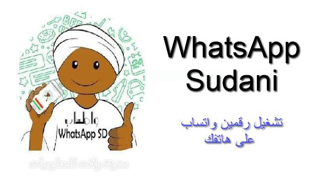 http://www.rftsite.com/2019/05/Sudani-WhatsApp.html