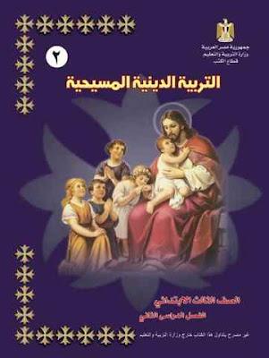 تحميل كتاب الدين المسيحى للصف الثالث الابتدائى 2017 الترم الثانى