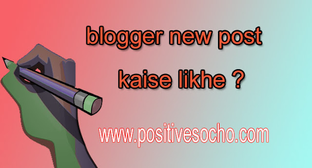 blogger par pahali baar new post kaise likhe ? full guide