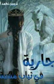 رواية جارية في ثياب ملكية كاملة - نرمين نحمد الله