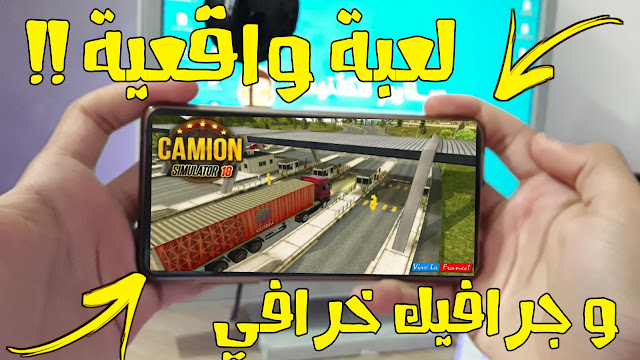 سارع لتحميل أفضل لعبة محاكي الشاحنات Camion Simulator 2018 و تجول في بقاع دول أوروبا
