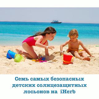 Семь самых безопасных детских солнцезащитных лосьонов которые можно заказать на iHerb