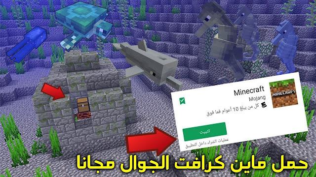 تحميل لعبة ماينكرافت الاصلية مجانا أخر اصدار