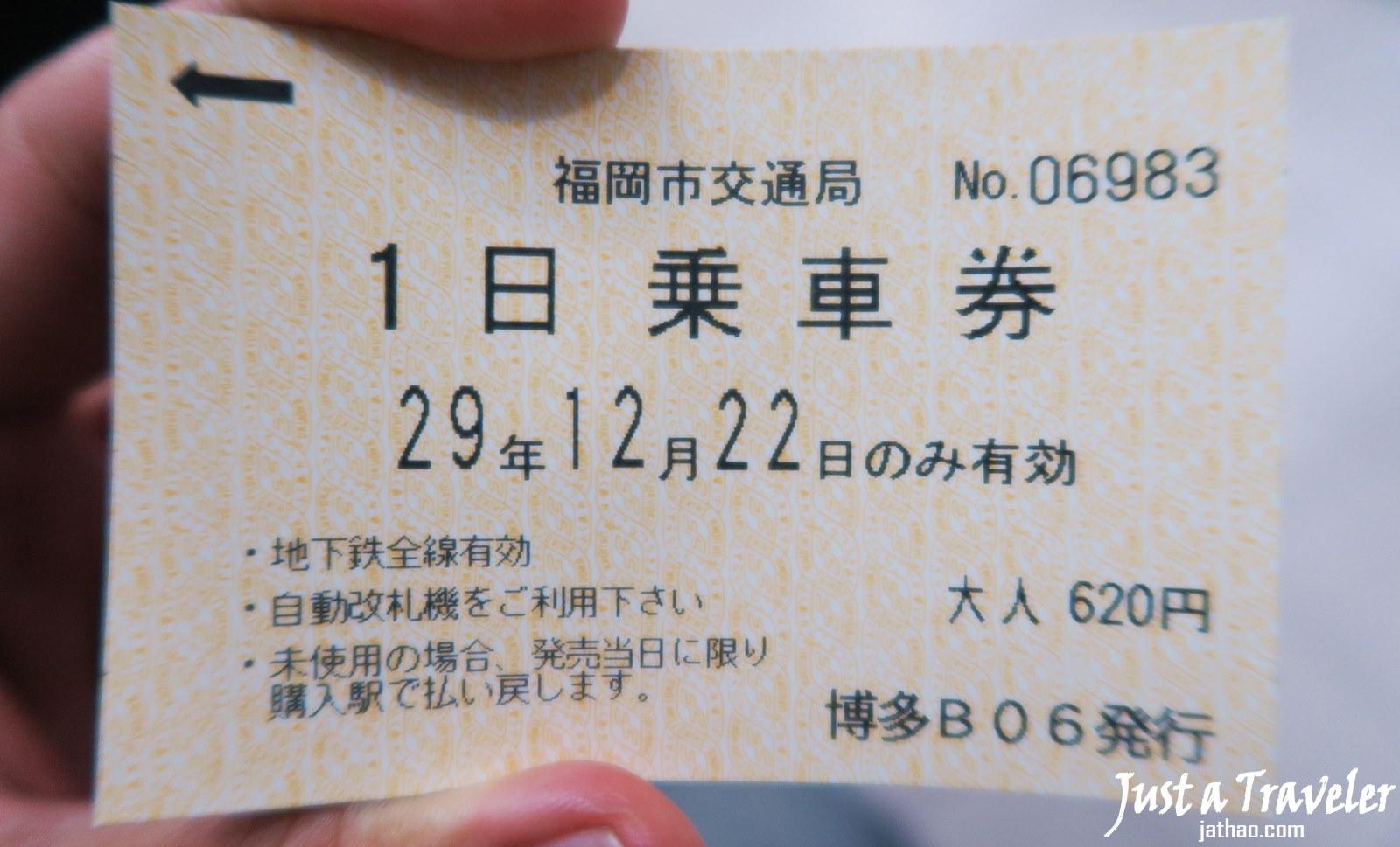 九州-福岡-交通-福岡地鐵一日券-福岡地鐵-西鐵電車-福岡巴士-福岡公車-福岡JR-介紹-福岡交通攻略-教學-福岡交通優惠券-乘車券-票價-路線-時刻-自由行
