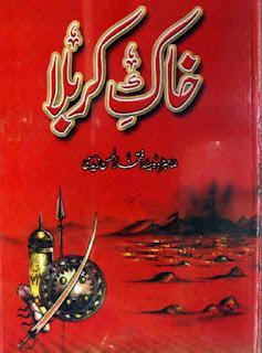 Khaak E Karbala Urdu Book By Syed Iftikhar Ul Hassan Zaidi / Download & Read Online