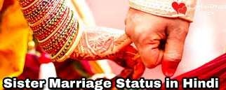 Sister Marriage Status in hindi