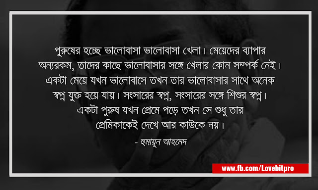 Life changing quotes of Humayun Ahmed
