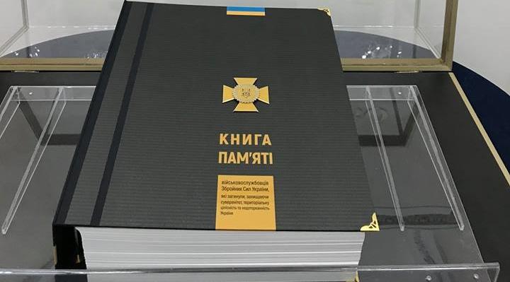 Книга пам'яті загиблих військовослужбовців Збройних Сил України