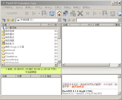 功能強大的 FXP/FTP 傳輸工具,FlashFXP V5.0.0.3750 多國語言綠色免安裝版!