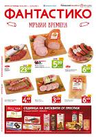 http://www.proomo.info/2017/02/fantastiko-broshuar-katalog-16.html#more