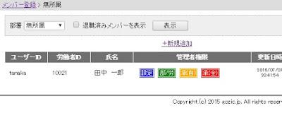 FeliCa/NFC勤怠管理GOZIC メンバー登録 メンバー一覧