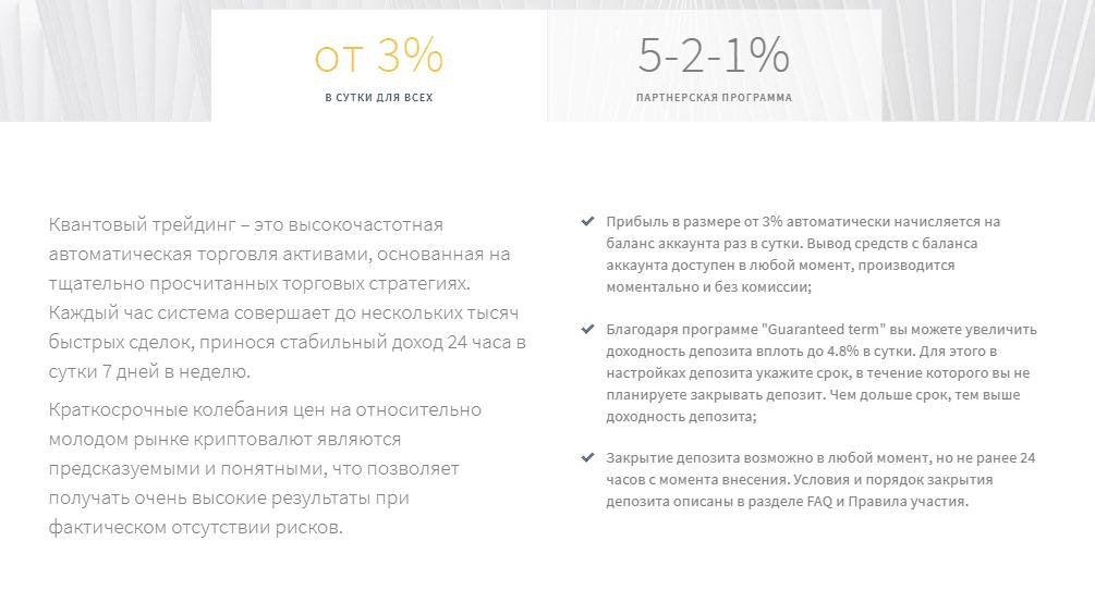 Инвестиционный план Quantick Network