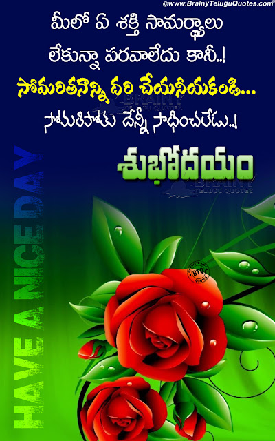 telugu good morning quotes greetings, subhodayam in telugu, best words on life in telugu