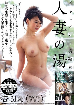 Apricot Five 31 year old Hot Water Of Its Document Beauty Mature Affair Married Woman Travel [JUX-382 An Takase]
