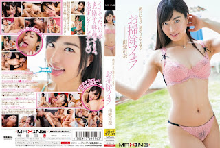 MXGS-869 Absolutely To Become Wanna Another Shot Spear Cleaning Blow Kana Yume