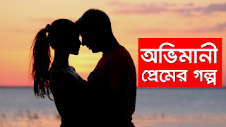 Kothakoli, kotha koli, katha koli, kathakoli, love story, bangla love story, very romantic bengali love story, real love story, sad love story, love, heart touching love story, bengali short film, sad love story bangla, bengali sad love story, bangla love story kobita, bengali sad love story shayari, heat teaching love story, bengali, bengali sad love story in Bengali, love story bangladeshi, bengali story, true love story, cute love story, valobashar golpo, valobashar golpo bangla, valobashar golpo song, valobasar golpo, valobashar kobita valobashar golpo, valobashar golpo natok, valobashar golpo kotha, new valobasher golpo, bangla sad valobashar golpo, valobasher golpo, bangla valobashar golpo, valobashar kotha, valobasar golpo fb, valobasa, valobashar golpo mp3, valobasar golpo bangla, valobasar koster golpo, valobashar golpo audio, abegi valobashar golpo