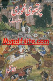 Parithvi Ghori Afsanay