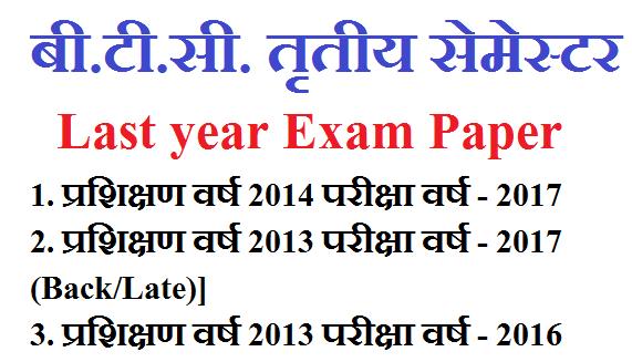 BTC 3rd Semester Exam Paper batch 2014 Exam Year 2107