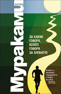 http://hermesbooks.com/za-kakvo-govorja-kogato-govorja-za-bjaganeto.html
