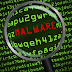 Tips Hebat Cara Ampuh Menghilangkan Malware sampai ke akar-akarnya
