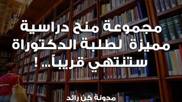 منح دراسية مميزة لدرجة الدكتوراة