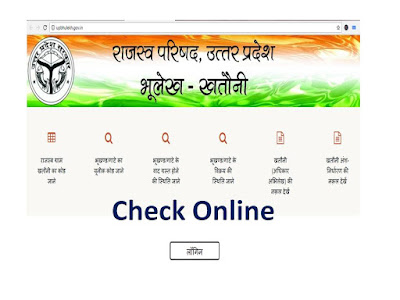 UP Khasra Khatouni Nakal Check Online