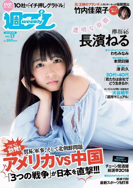 Nagahama Neru 長濱ねる Weekly Playboy No 17 2018 Cover