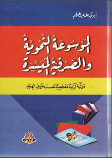 الموسوعة النحوية والصرفية الميسرة - أبو بكر علي عبد العليم