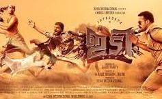 Idi 2016 Malayalam Movie Watch Online