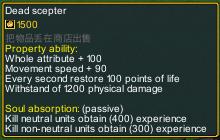 Dream One Piece Death Scepter detail