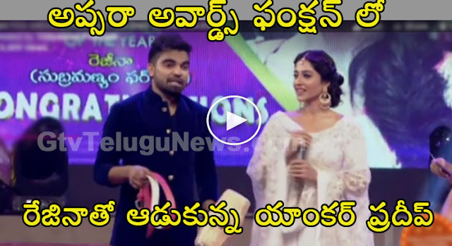 Watch Anchor Pradeep Teasing Regina at Zee Telugu Apsara Awards 2016