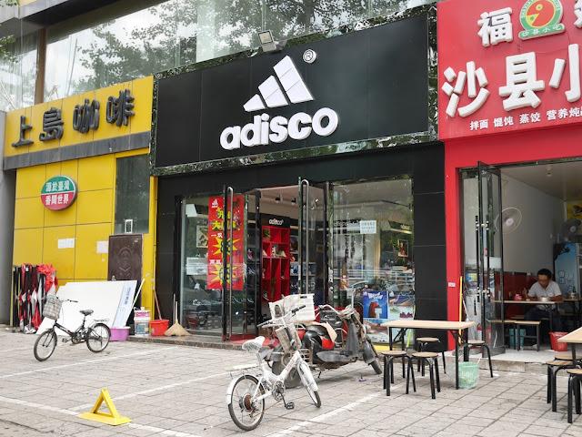 Adisco store in Taiyuan, Shanxi, Cina