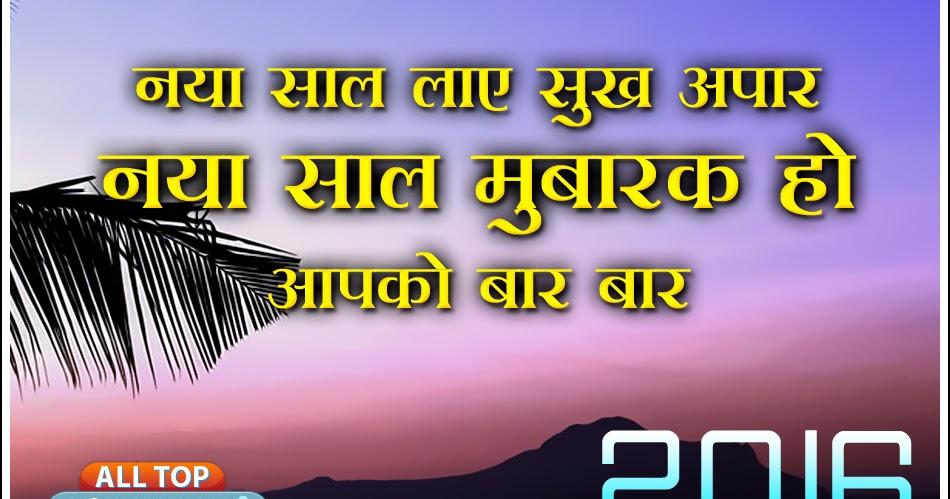Wish You Happy New Year Hindi 2016 Greetings Shayari ...