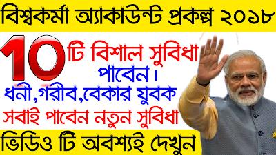 Latest news today,vishwakarma account prakalpa 2018,how to open,short details in bengali. vishwakarma account details in bangla
