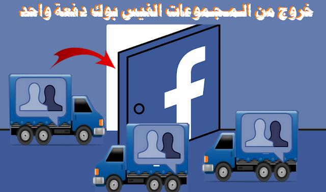 افضل طريقة على الاطلاق الخروج من جميع الجروبات الفيسبوك دفعة واحدة