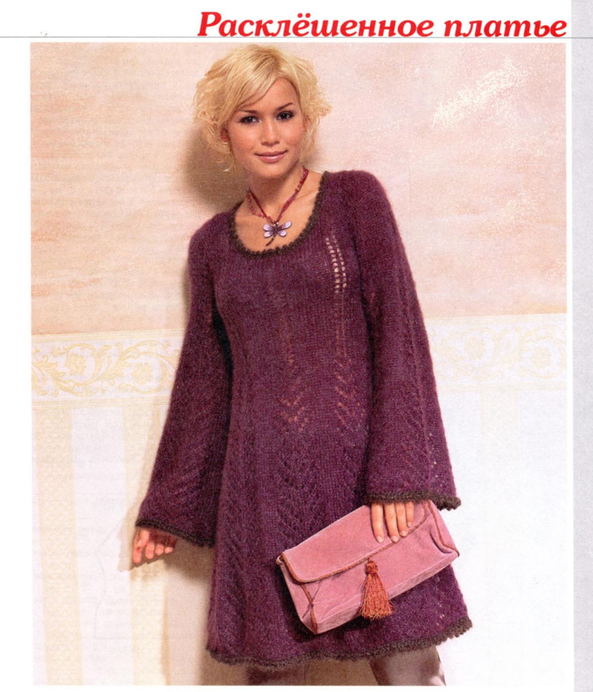 мир хобби расклешенное платье вязание спицами