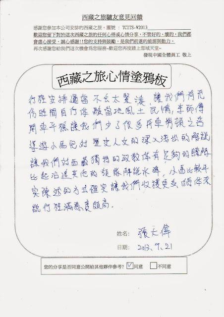 西藏旅遊-團友好評2013