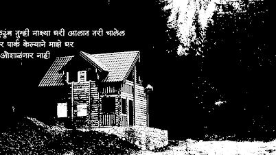 घर - मराठी कविता   Ghar - Marathi Kavita