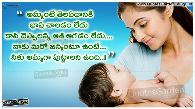 Greatness of Mother - Telugu heart touching Stories