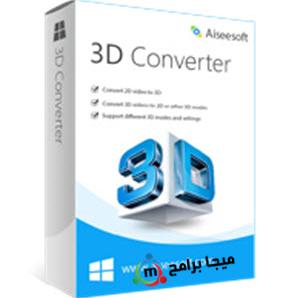تحميل برنامج aiseesoft 3d converter لتحويل الفيديو الى ثري دي