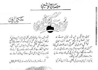 Mohabbat gumshuda meri by Misbah Nosheen Online Reading