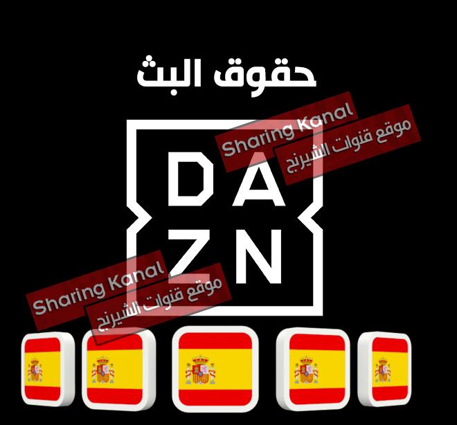 DAZN الاسبانية + الترددات و حقوق البث - موقع