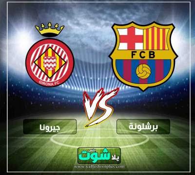 مشاهدة مباراة برشلونة وجيرنا بث مباشر اليوم 6-3-2019 في كأس السوبر الكتالوني