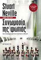 http://thalis-istologio.blogspot.gr/2014/12/synomosia-tis-fotias-Stuart-Neville.html