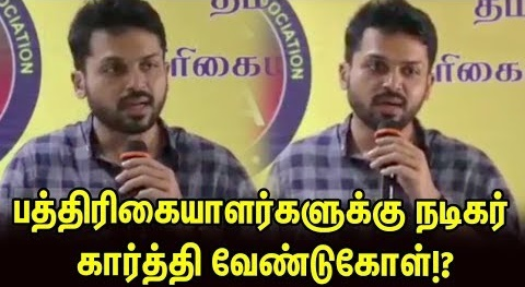 Actor Karthi's request to reporters!