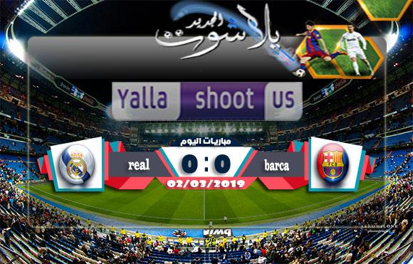 نتيجة مباراة برشلونة وريال مدريد اليوم 02-03-2019 الدوري الاسباني