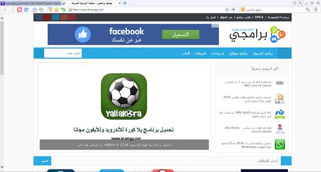 تحميل متصفح افانت عربي Avant Browser 2019 مجانا 4.jpg