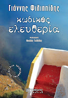 http://www.culture21century.gr/2016/08/kwdikos-eleytheria-toy-giannh-filippidh-book-review.html