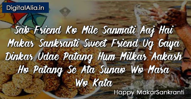 makar sankranti sms, makar sankranti messages, makar sankranti sms in hindi, makar sankranti messages in english, makar sankranti sms in punjabi, makar sankranti funny sms messages, makar sankranti love sms, makar sankranti sms images
